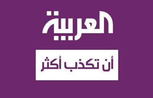 تحریف سخنان رئیس جمهور در شبکه وابسته به سعودی