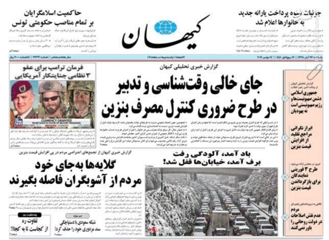 عکس/ صفحه نخست روزنامههای یکشنبه ۲۶ آبان