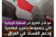 عکس | فارس: العربیه معترضان عراقی را تشویق به حمله علیه سفارت ایران کرد