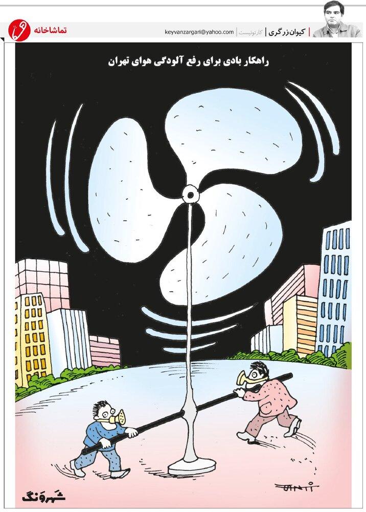 اینم راهکار بادی برای رفع آلودگی هوا!
