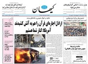 صفحه اول روزنامههای سهشنبه ۲۸ آبان