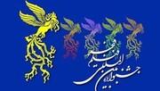 رقابت پیروز حناچی و پیمان قاسمخانی در سیوهشتمین جشنواره فیلم فجر
