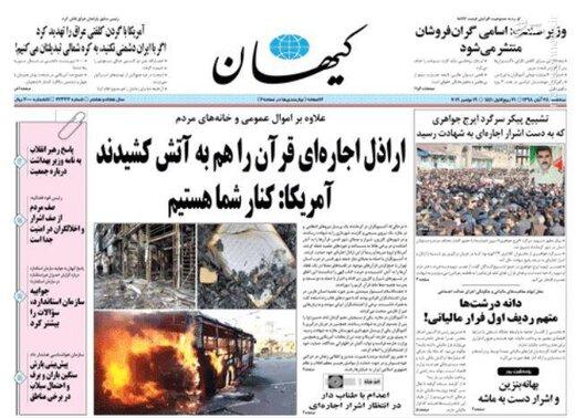 عکس/ صفحه نخست روزنامههای سهشنبه ۲۸ آبان