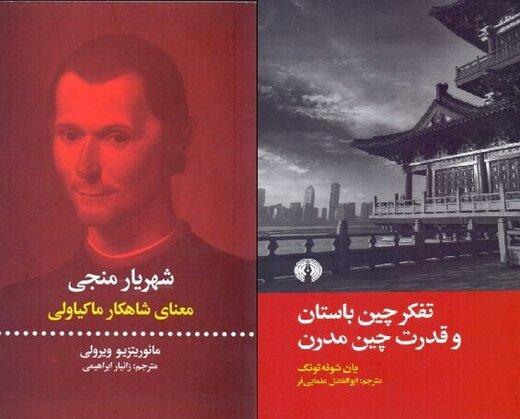 تازههای نشر؛ فلسفه سیاسی از غرب تا شرق