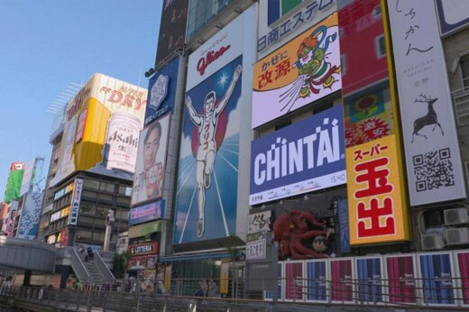 فیلم   جاذبههای دیدنی دومین شهر بزرگ ژاپن را ببینید