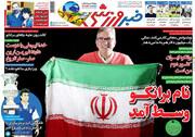 صفحه اول روزنامههای چهارشنبه 29 آبان 98