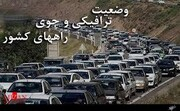 کدام جادهها برفی و بارانی است؟ ترافیک نیمه سنگین در آزادراه کرج به تهران