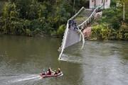 تصاویر | سقوط مرگبار پل معلق در فرانسه
