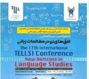 آغاز کنفرانس بینالمللی «افقهای نو در مطالعات زبانی»
