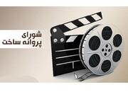 سه فیلمنامه سینمایی، مجوز ساخت گرفتند