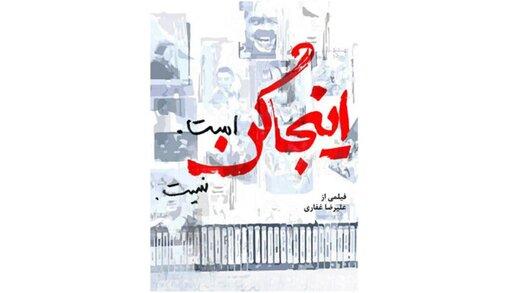 """فيلم إيراني یشارك في مهرجان """"كان"""" السينمائي الدولي بفرنسا"""