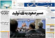 صفحه اول روزنامههای30آبان98