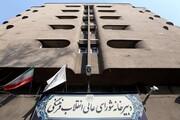 اطلاعیه دبیرخانه شورای عالی انقلاب فرهنگی درباره مشاجره در جلسه اخیر این شورا