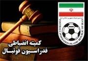 کمیته انضباطی مجوز فعالیت 11 باشگاه را لغو کرد