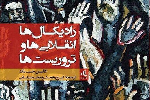 «رادیکالها، انقلابیها، و تروریستها» منتشر شد