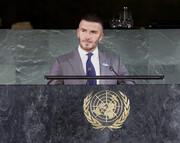 ببینید | دیوید بکام درحال سخنرانی در سازمان ملل