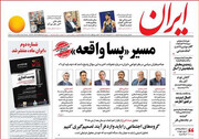 صفحه اول روزنامههای دوم آذر98
