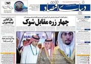 صفحه اول روزنامههای یکشنبه 3 آذر98