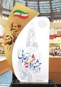 کسب رتبه برتر اداره کل بهزیستی لرستان در جشنواره شهید رجایی