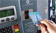 کلاهبرداری از شهروندان با ترفند دو نرخی شدن سهمیه بنزین