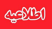 اطلاعیه وزارت رفاه؛ رفع اختلال شمارهگیری کد #6369* تا ساعاتی دیگر