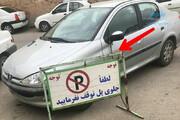 عکس | عاقبت پارک کردن جلوی در پارکینگ!