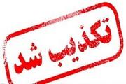 توضیح پلیس درباره خبر کشته شدن دانشجوی دانشگاه علوم پزشکی تبریز در اعتراضات اخیر