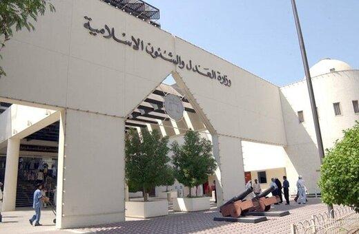 حبس ابد برای دو شهروند به اتهام عضویت در حزب الله بحرین