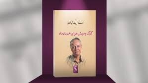 «گرگ و میش هوای خردادماه» منتشر شد