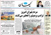 کیهان: خسارت اغتشاشگران بیشتر است یا محروم کنندگان کشور از اینترنت ملی؟!
