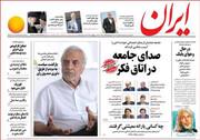 صفحه اول روزنامههای دوشنبه 4آذر98