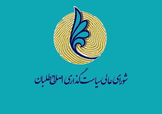 هشدار بنزینی شورای عالی سیاستگذاری اصلاح طلبان به دولت