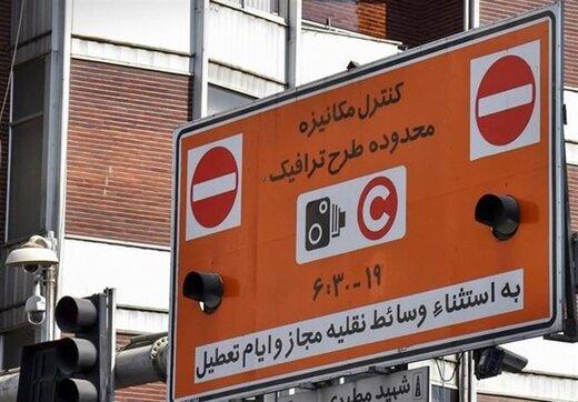 لغو طرح ترافیک و کاهش آلودگی هوا تا پایان امروز