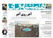 صفحه اول روزنامه های سه شنبه 5آذر98