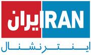 محدودیتهای قضائی و حقوقی برای کارمندان تلویزیون ایران اینترنشنال