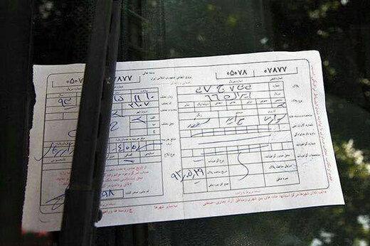 فیلم   با حذف قبضهای جریمه کاغذی، چگونه آنها را پرداخت کنیم؟