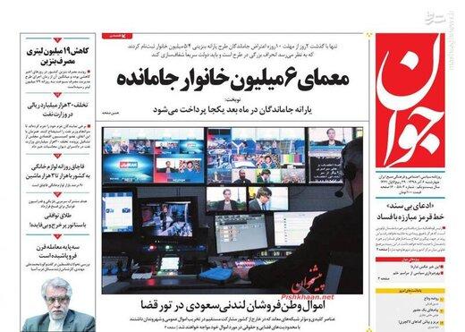 عکس/ صفحه نخست روزنامههای چهارشنبه ۶ آذر