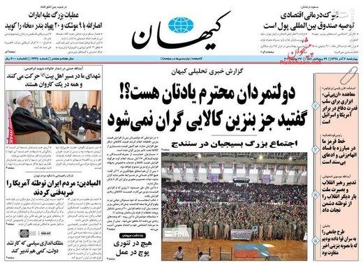 کیهان: متلکاندازی سیاسی که نشد کار ،دولت کمی هم تدبیر کند