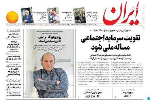 ایران: تقویت سرمایه اجتماعی مساله ملی شود