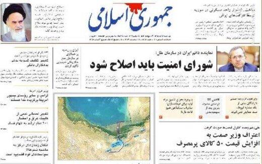 جمهوری اسلامی: شورای امنیت باید اصلاح شود