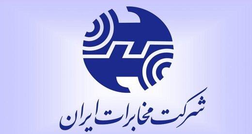 پاسخ شرکت مخابرات ایران به قطعی اینترنت
