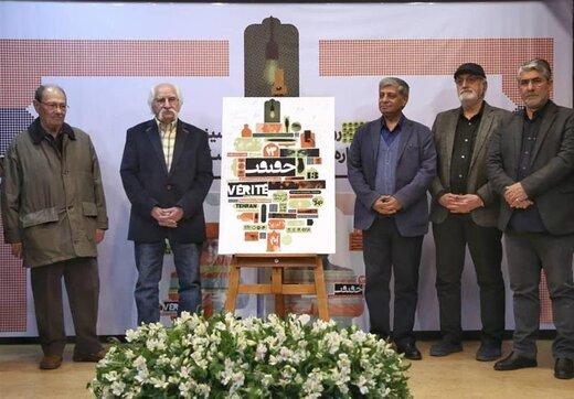 پوستر سیزدهمین جشنواره بینالمللی سینماحقیقت رونمایی شد