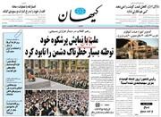 کیهان: طیفی که دولت روحانی را «رحم اجارهای» اصلاحطلبان معرفی میکردند، حالا از پاسخگویی فرار می کنند