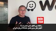 فیلم | مدیرعامل Waze: اینترنت ایران را به خاطر حرفهای من قطع کردند!