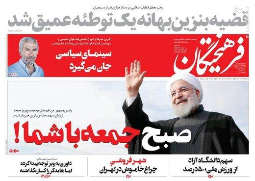 صفحه اول روزنامههای پنجشنبه ۷ آذر 98