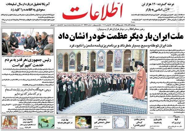 اطلاعات: ملت ایران بار دیگر عظمت خود را نشان داد