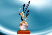 معرفی آثار برگزیده جایزه مهرگان