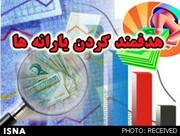 اطلاعیه سازمان هدفمندی یارانهها برای ثبتنام جاماندگان یارانه نقدی
