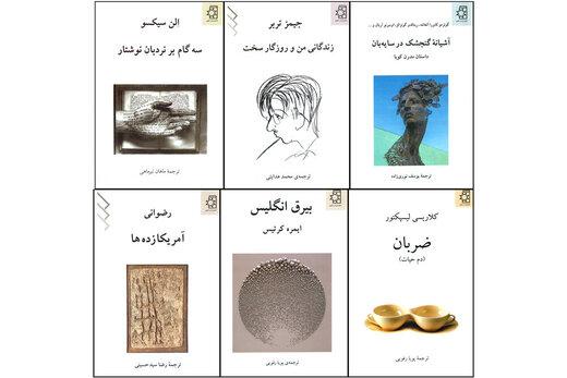 از نویسنده مشهور ایرانی در فرانسه تا داستاننویسی که از ادبیات بیزار است/ ۶ کتاب تازه انتشارات ناهید