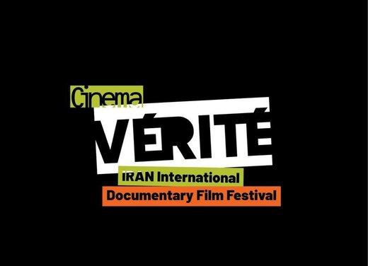 خارجیهای جشنواره سینماحقیقت مشخص شدند